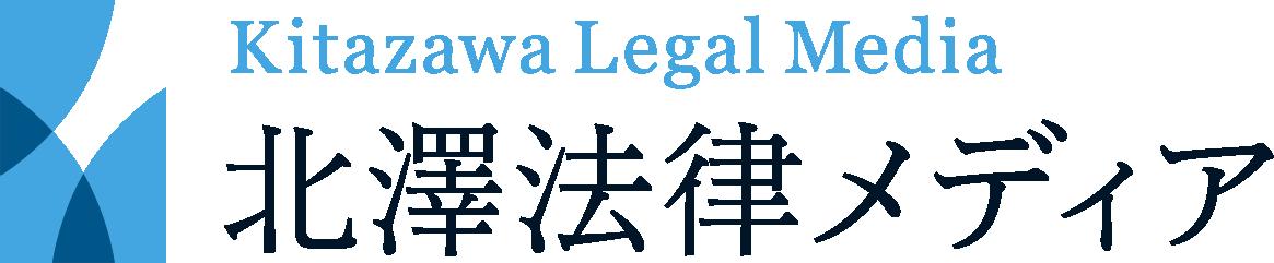 北澤法律メディア